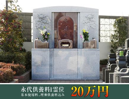 永代使用墓 イメージ