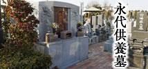 セントグリーンかすかべ聖地霊園/永代供養墓