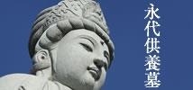 かすかべ東霊園/永代供養墓